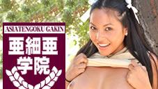 Asia Tengoku School Special Adriana