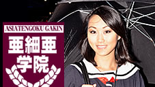 Asia tengoku school girl series Everyn