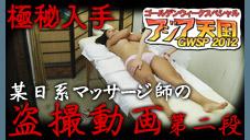 Massage with scecret camera movie.