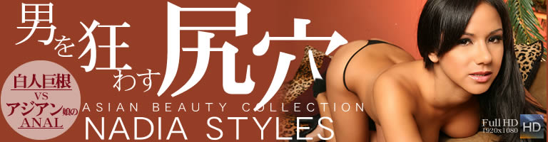 �ˤ򶸤魯���ꡡASIAN BEAUTY COLLECTION / �ʥǥ��� �������륹