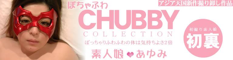 �ݤä����դ�դ���Τϵ�����褵2�� �ݤ���դ�CHUBBY COLLECTION / �����