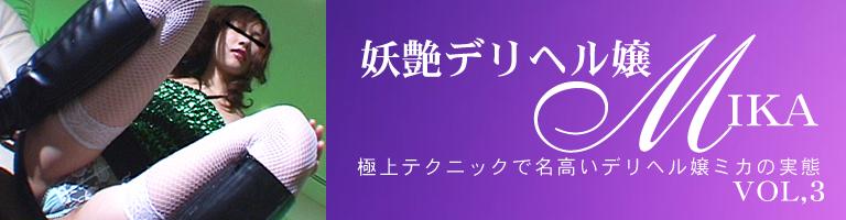 �˾�ƥ��˥å���̾�⤤�ǥ�إ��ߥ��μ��� �ű�ǥ�إ�� MIKA VOL3 / �ߥ�