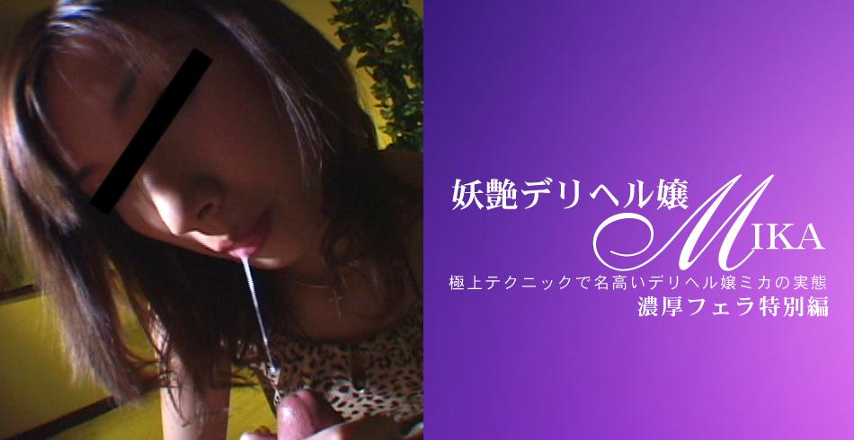 極上テクニックで名高いデリヘル嬢ミカの実態 妖艶デリヘル嬢MIKA 濃厚フェラ特別篇 / ミカ