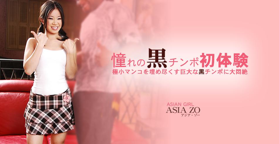 憧れの黒チンポ初体験 極小マンコを埋め尽くす巨大な黒チンポに大悶絶 ASIA ZO / アジア ゾー