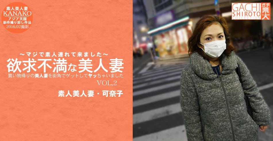買い物帰りの美人妻を街角でゲットしてヤッちゃいました 欲求不満な美人妻 VOL2 可奈子 マジで素人連れてきました / 石井可奈子