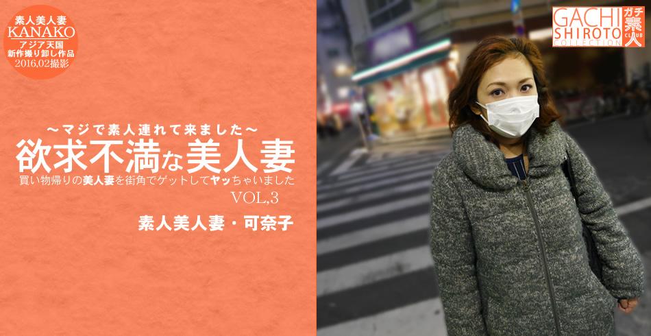 買い物帰りの美人妻を街角でゲットしてヤッちゃいました 欲求不満な美人妻 VOL3 可奈子 マジで素人連れてきました / 石井可奈子