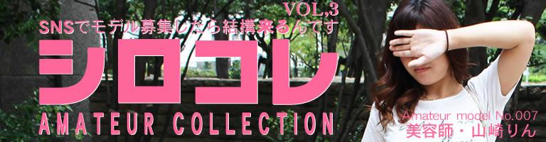 ���̲����10��ָ����ۿ� SNS�ǥ�ǥ��罸������빽����Ǥ� ���?�� AMATEUR COLLECTION Amateur model No.007 OL ������ VOL3 / ������