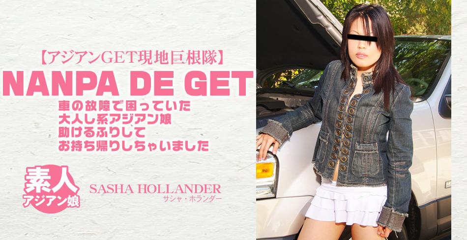 NANPA DE GET 車の故障で困っていた大人し系アジアン娘 SASHA / サシャ ホランダー