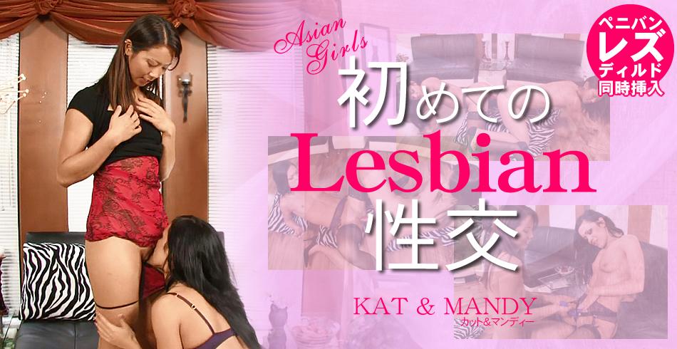 ASIA天國 0740 初めてのLesbian性交 KAT & MANDY