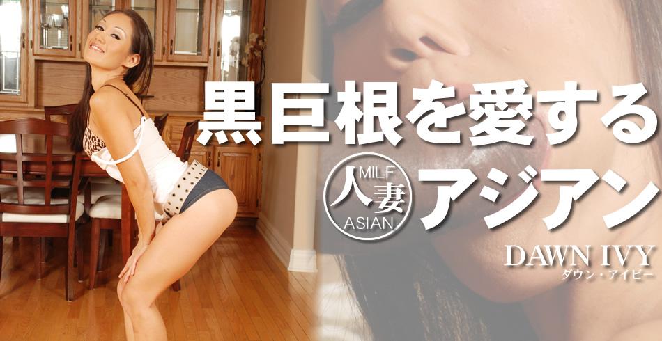 黒巨根を愛する人妻アジアン DAWN IVY / ダウン アイビー