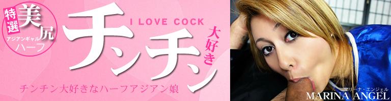 チンチン大好き I LOVE COCK チンチン大好きなハーフアジアン娘 MARINA ANGEL / マリーナ エンジェル