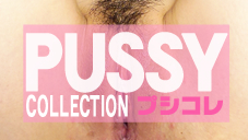 超美人妻由紀菜さんの清潔まんこをじっくり観察 PUSSY COLLECTION プシコレ