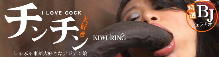 しゃぶることが大好きなアジアン娘 チンチン大好き I LOVE COCK KIWI RING