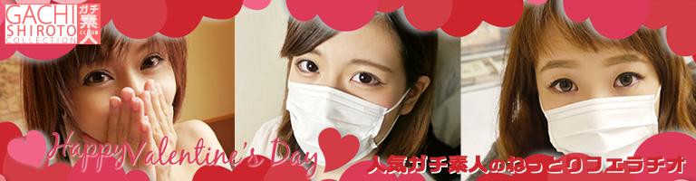 Happy Valentine's Day Special 人気ガチ素人のねっとりフェラチオ/人気ガチ素人