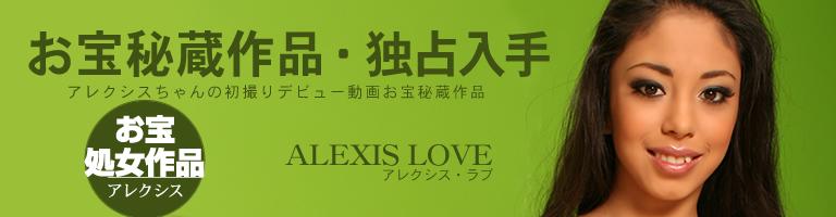お宝秘蔵作品独占入手 アレクシスちゃんの初撮りデビュー動画 ALEXIS LOVE
