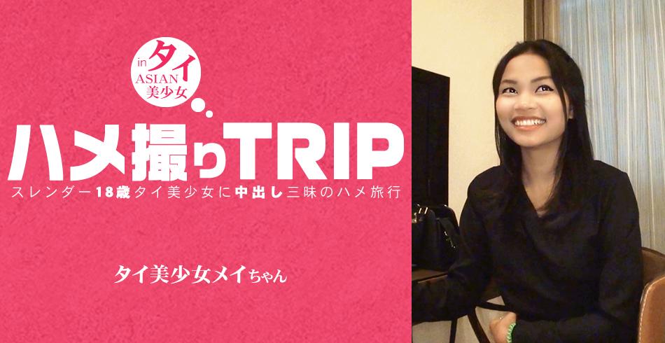 ハメ撮りTRIP スレンダー18歳タイ美少女に中出し三昧のハメ旅行 MAY / メイ